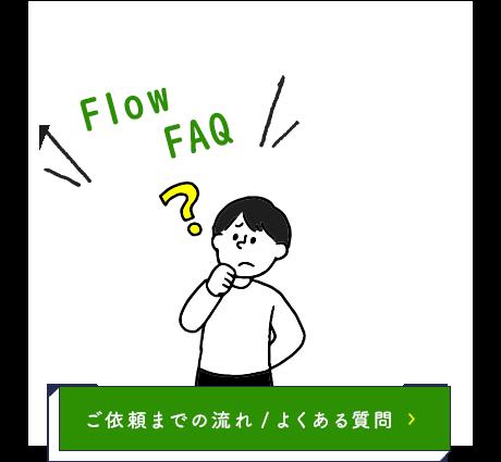 half_bnr_flow_faq